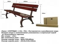 Скамья Коррида 2.0 м.